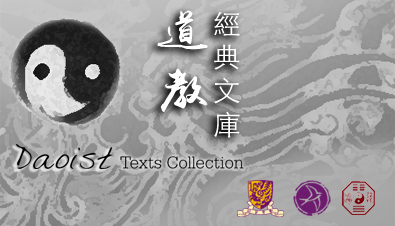 Launch of Daoist Texts Collection Phase II: Ritual Texts in Hong Kong and Macau