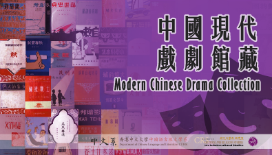Sharing Session and Launch of Modern Chinese Drama Collection