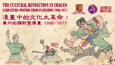 "Launch of ""The Cultural Revolution in Images: Caricature-Posters from Guangzhou 1966-1977"""