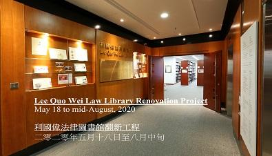 Lee Quo Wei Law Library Renovation Project
