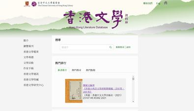 Launch of Fully Refreshed Hong Kong Literature Database
