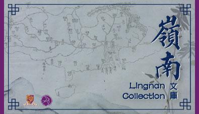 Lingnan Collection 嶺南文庫