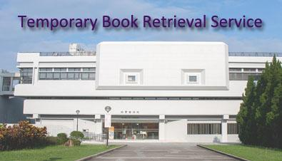 Temporary Book Retrieval Service