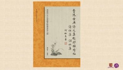 An Annotated Bibliography of the Classical Writings of Hong Kong Poets. Sequel:Poetry Societies