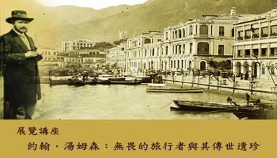 Exhibition Talk - John Thomson : The Intrepid Traveller and the Survival of His Photographic Collection (in Cantonese)