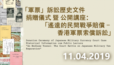 """Donation Ceremony of Japanese Military Currency Court Case Historical Information cum Public Lecture """"An Endless Tunnel: The Court Battle on Japanese Military Yen Reparation"""""""