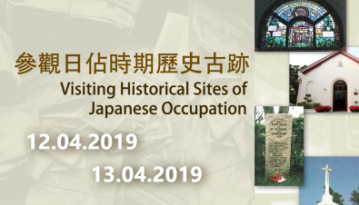 Visiting Historical Sites of Japanese Occupation