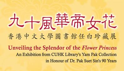 Unveiling the Splendor of the Flower Princess: An Exhibition from CUHK Library's Yam Pak Collection in Honour of Dr. Pak Suet Sin's 90 Years
