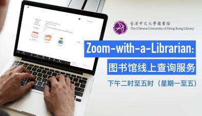 Zoom-with-a-Librarian: 图书馆线上查询服务