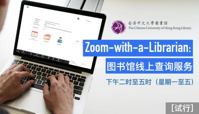 Zoom-with-a-Librarian: 图书馆线上查询服务 [试行]